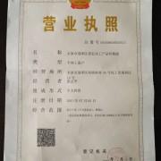 太原市迎泽区晋亿化工产品经销部