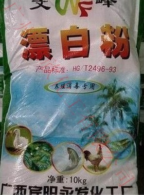 漂白粉 1公斤起售