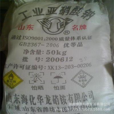 低价供应工业级亚硝酸钠 钢材防锈业硝酸钠 高纯度亚硝酸钠