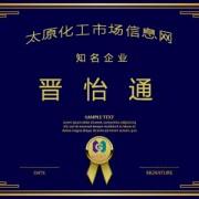 山西晋怡通贸易有限公司