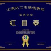 太原市红昌泰贸易有限公司