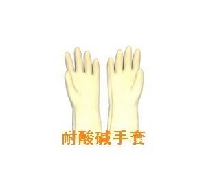 实验室手套