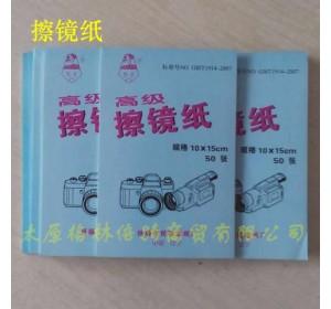 高级擦镜纸,10*15cm,50张每本,抚顺市民政造纸厂