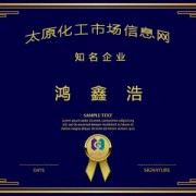 山西泓鑫浩物贸有限公司