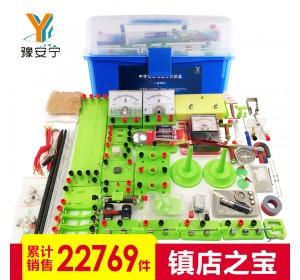 初中物理实验器材箱电学实验盒教学仪器全套中学科学实验箱试验箱