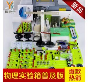 初中物理实验器材箱普及版电学实验盒教学仪器全套中学科学实验箱