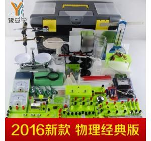 初中物理实验器材箱经典版电学实验盒教学仪器全套中学科学实验箱