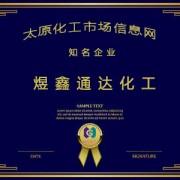 山西煜鑫通达贸易有限公司