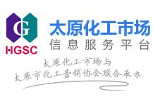 太原化工市场信息服务平台