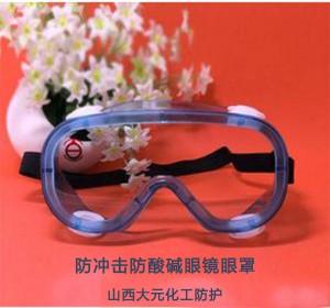 防冲击防酸碱眼镜眼罩