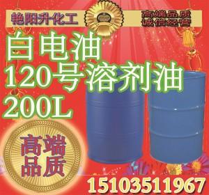 白电油 120号溶剂油