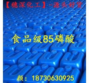 【食品级磷酸】 85% 食品磷酸 原装小桶 全国范围内 品质保证