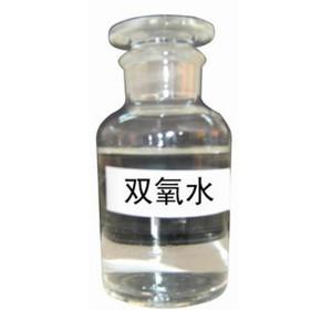 过氧化氢(双氧水)