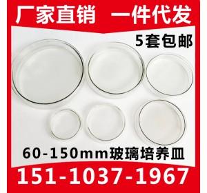 玻璃培养皿