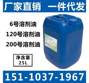 120号溶剂油