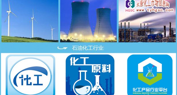 中国石油和化工