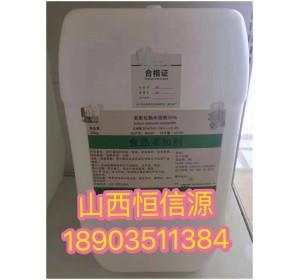 氢氧化钠水溶液30%/食品添加剂/化学试剂