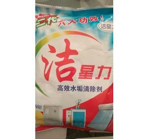 高效水垢清除剂