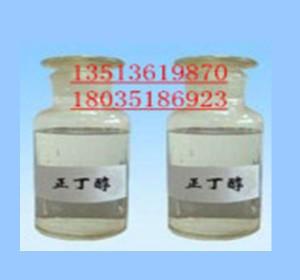 正丁醇 丁醇 酪醇  丙原醇