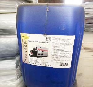 碳钢锅炉除垢剂