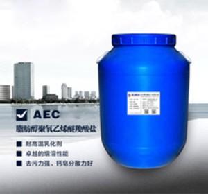 AEC(醇醚羧酸盐)