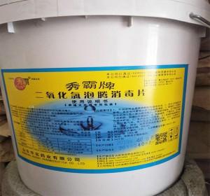 二氧化氯泡腾消毒片